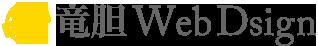 竜胆Webデザイン